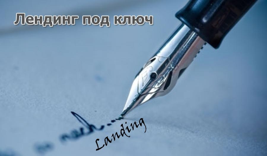 Лэндинг пейдж в Екатеринбурге под ключ